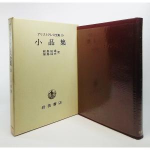 アリストテレス全集10(1969年):小品集/副島民雄、福島保夫 訳/岩波書店