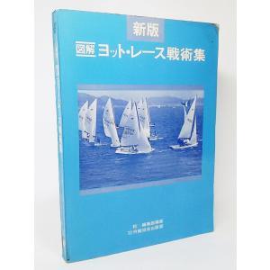 新版 図解ヨット・レース戦術集/舵編集部 編纂/舟協会出版部|book-smile