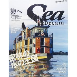 シー・ドリーム vol.15―海へ 海はいつも友を生む「ペルー・アマゾンを巡る船旅」 (KAZIムック)(KAZIムック)/舵社|book-smile