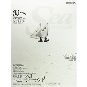 シー・ドリーム vol.21―海へ 海は地球の宝「船とともにある国、ニュージーランド」 (KAZIムック)/舵社|book-smile