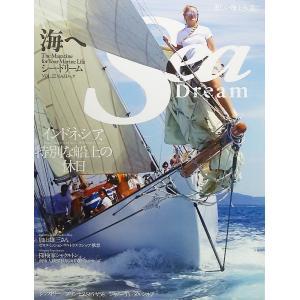 シー・ドリーム VOL.22―美しい海よ永遠に「インドネシア、特別な船上の休日」(KAZIムック)/舵社|book-smile