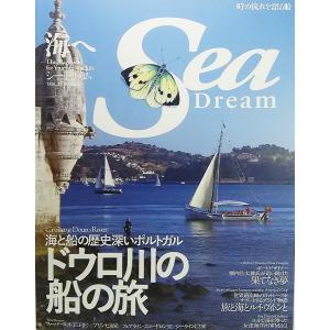 シー・ドリーム VOL.23―海と船の歴史深いポルトガル、ドウロ川の旅(KAZIムック)/舵社|book-smile