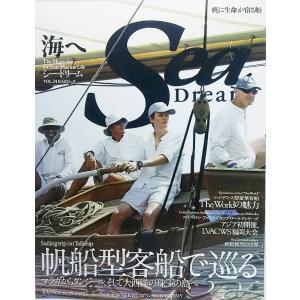シー・ドリーム VOL.24―帆船型客船で巡るマラガからタンジュール、そして大西洋の珠玉の島へ (KAZIムック)/舵社|book-smile