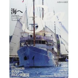シー・ドリーム VOL.28―海へ フランス・ボルドー、ガロンヌ運河の船旅 (KAZIムック)/舵社|book-smile