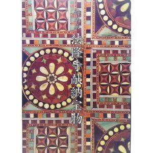 特別展法隆寺献納宝物(1996年)/東京国立博物館