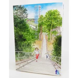 海街diary 8 恋と巡礼 (flowers コミックス)/吉田秋生 著/小学館
