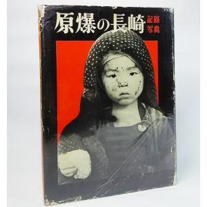 記録写真 原爆の長崎  北島宗人/編 第一出版社