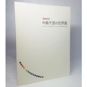 還暦記念 中島千波の世界展 中島美子【監修】 サンオフィス