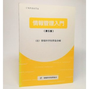 情報管理入門 第5版 情報科学技術協会【編】 情報科学技術協会