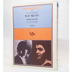 本の形態:単行本ハードカバー 本のサイズ:22×15.5cm ページ数:260P 発行年月日:198...
