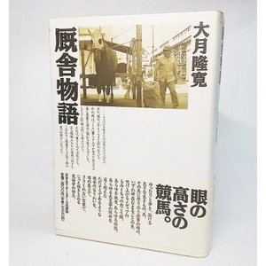 厩舎物語 大月隆寛【著】 日本エディタースクール出版部...