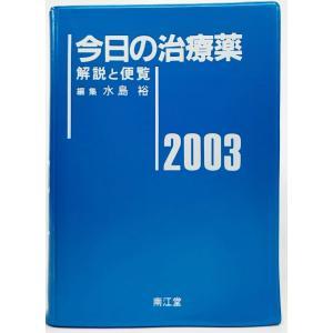 今日の治療薬 2003年版―解説と便覧/水島裕 編集/南江堂
