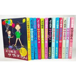 よりぬきサザエさん 全13巻セット/長谷川町子 著/朝日新聞出版 book-smile
