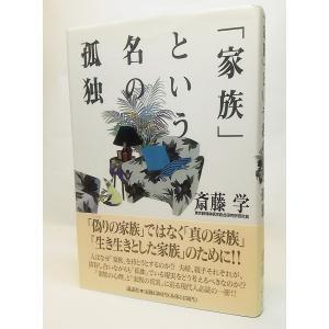 本の形態:単行本ハードカバー 本のサイズ:20×13.5cm ページ数:252P 発行年月日:199...