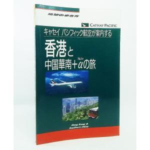 キャセイ パシフィック航空が案内する 香港と中国華南+アルファの旅/地球の歩き方編集室 著/ダイヤモ...