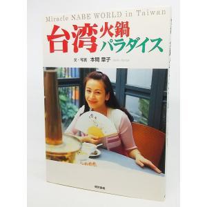 台湾火鍋パラダイス/本間章子 文・写真/東京書籍