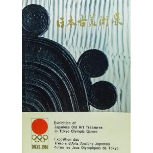 日本古美術展:オリンピック東京大会(1964年)/東京国立博物館