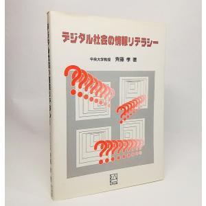 デジタル社会の情報リテラシー 斉藤孝【著】 弘学出版