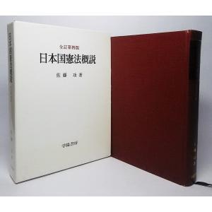 日本国憲法概説[全訂第四版] 佐藤功/著 学陽書房