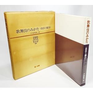 歌舞伎のみかた―技法と魅力/戸部銀作 著/第一法規|book-smile