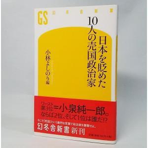 日本を貶めた10人の売国政治家 小林よしのり【編】 幻冬舎新書