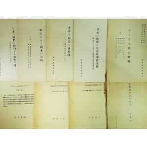海空技術調査室資料冊子(1959・1960・1962年)5冊/「自衛官の心構え」冊子1冊/軍事関係研究資料冊子5冊|book-smile