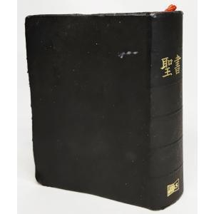 ミニ聖書(口語訳)B7版JC34,JC39S/日本聖書協会|book-smile