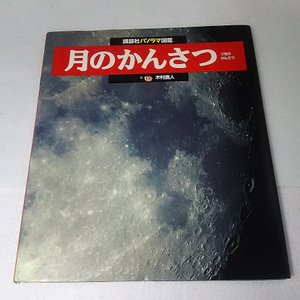 月のかんさつ 講談社パノラマ図鑑 文・木村直人 講談社