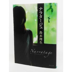 ナラタージュ/島本理生 著/角川文庫