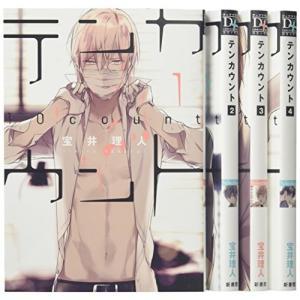 (古本セット)テンカウント_コミック_1-4巻セット_(ディアプラス・コミックス)|book-station
