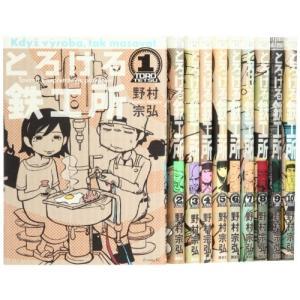 (古本セット)とろける鉄工所_コミック_1-10巻セット_(イブニングKC)|book-station