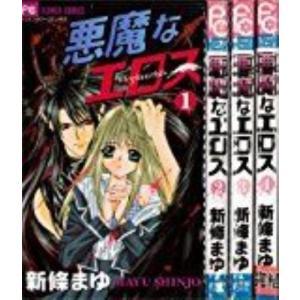 (古本セット)悪魔なエロス_コミック_全4巻完結セット(フラワーコミックス)|book-station