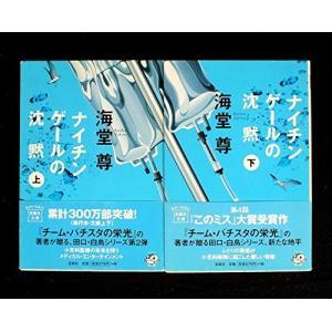 (古本セット)ナイチンゲールの沈黙_上・下2巻セット_(宝島社文庫)|book-station