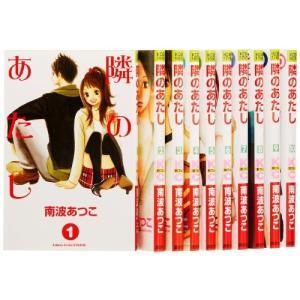 (古本セット)隣のあたし_コミック_全10巻完結セット_(講談社コミックス別冊フレンド)|book-station