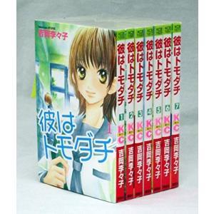 (古本セット)彼はトモダチ_コミック_全7巻完結セット_(別冊フレンドKC)|book-station