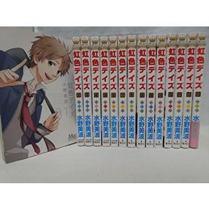 (古本セット)虹色デイズ_コミック_1-15巻_セット_(マーガレットコミックス)|book-station