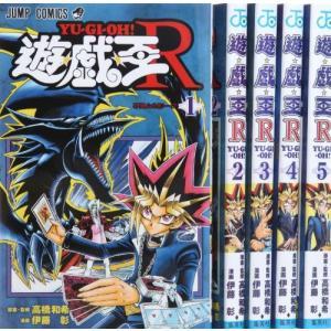 (古本セット)遊☆戯☆王R_コミック_全5巻完結セット_(ジャンプコミックス) book-station
