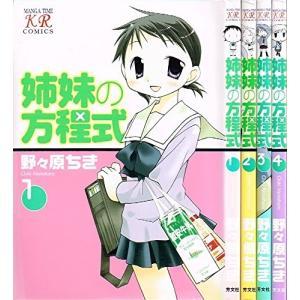 (古本セット)姉妹の方程式_コミック_1-4巻セット_(まんがタイムKRコミックス) book-station