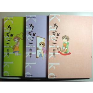 (古本セット)カギっこ_コミック_1-3巻セット_(バンブー・コミックス_MOMO_SELECTION)|book-station