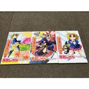 (古本セット)てんしの末裔_全3巻完結_(まんがタイムコミックス) book-station
