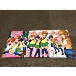 (古本セット)ひめくらす_コミック_1-3巻セット_(まんがタイムKRコミックス) book-station