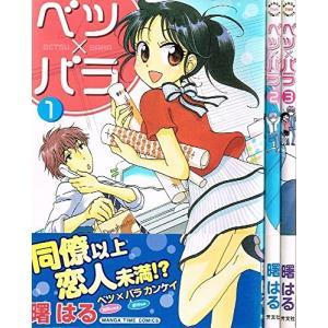 (古本セット)ベツ×バラ_コミック_1-3巻セット_(まんがタイムコミックス) book-station