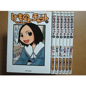 (古本セット)けものとチャット_コミック_全7巻完結セット_(バンブーコミックス)|book-station