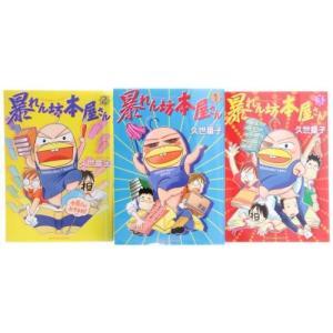 (古本セット)暴れん坊本屋さん_コミック_全3巻完結セット_(ウンポコ・エッセイ・コミックス) book-station