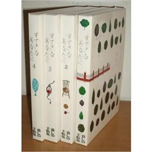 (古本セット)すてきなあなたに(4巻セット) book-station