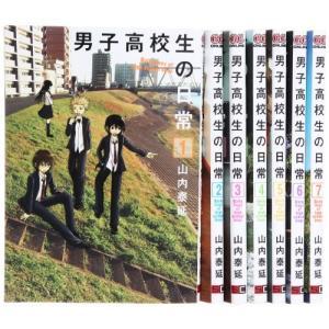 (古本セット)男子高校生の日常_コミック_全7巻_完結セット_(ガンガンコミックスONLINE)|book-station