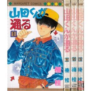 (古本セット)山田くんが通る_1-3巻の3冊セット(マーガレットコミックス)|book-station