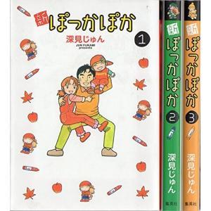 (古本セット)新ぽっかぽか_コミック_1-3巻セット_(愛蔵版コミックス)|book-station
