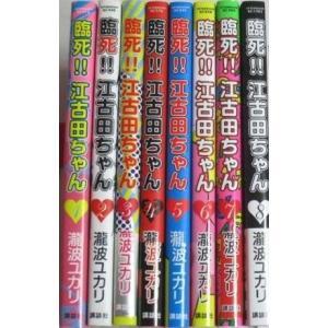 (古本セット)臨死!!江古田ちゃん_コミック_全8巻完結セット_(アフタヌーンKC) book-station
