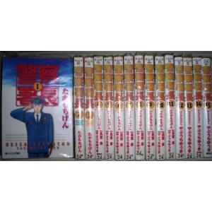 (古本セット)警察署長_全15巻完結の15冊セット(モーニングKC_)|book-station
